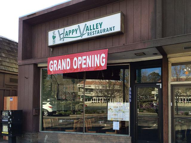 happy-valley-restaurant-lafayette-outside