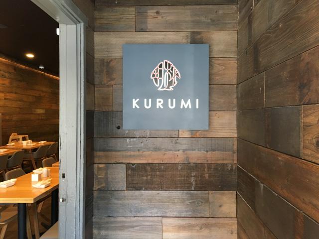 kurumi-walnut-creek-inside-sign